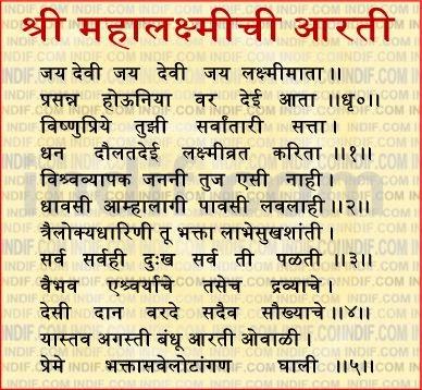 PUPUTUPU: Shri MahaLaxmi Aarti