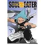ソウルイーター SOUL.3 [DVD]
