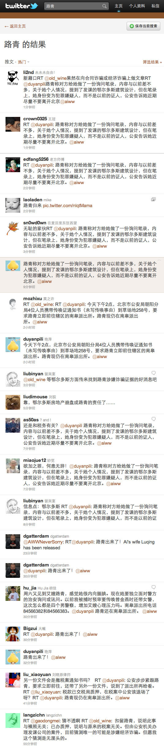 Twitter : Search - luqing is out