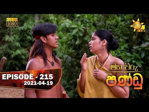 Maha Viru Pandu | Episode 215 | 2021-04-19