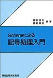 Schemeによる記号処理入門