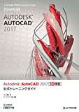 Autodesk AutoCAD 2017 3D機能 公式トレーニングガイド (Autodesk official training guide)