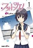 フォトカノ Love Album(1) (ファミ通クリアコミックス)