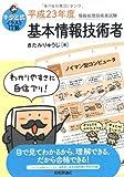 キタミ式イラストIT塾 基本情報技術者(情報処理技術者試験)