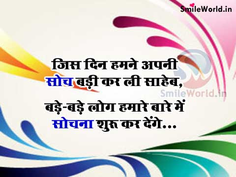 Best Collection Of Attitude Status In Hindi For Boys And Girls