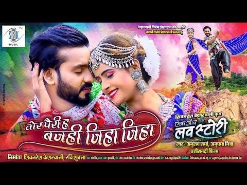 Tor Pairi Ha Bajhi Jiha Jiha Mann Kuraishi,Twinkle Ek Aur LOVE STORY | CG Movie Song छत्तीसगढ़ी