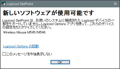 a00032_Logicool製マウスM545の購入レビュー_017
