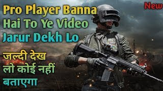 Tips For Pro Player In Pubg Mobile - how to become pro player in pubg mobile pubg me pro player kaise bane