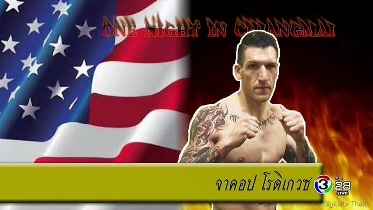 มวยไทยล่าสุด One Night In Chiang Mai จาคอป โรดิเกวซ VS กาสะลอง วพ.ลำปาง ย้อนหลัง Muaythai HD https://youtu.be/VJ3BCID9tlc