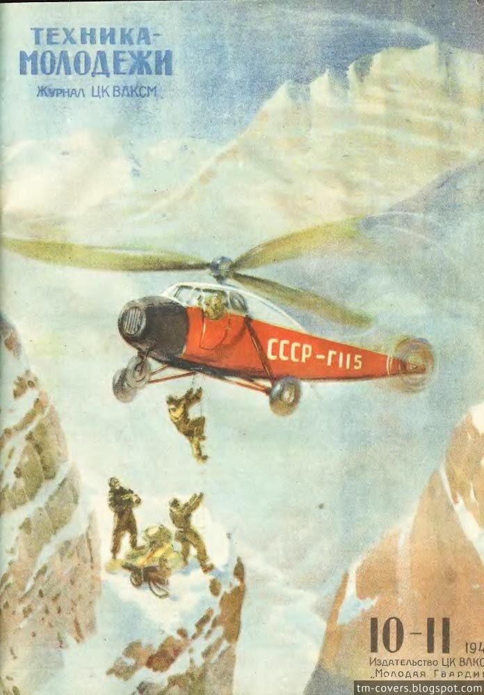 Техника — молодёжи, обложка, 1944 год №10–11