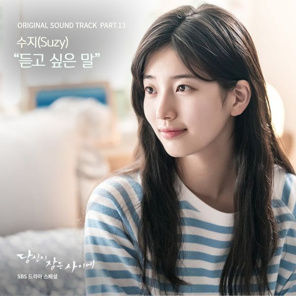 Lirik Lagu Suzy - I Wanna Say To You (듣고 싶은 말)