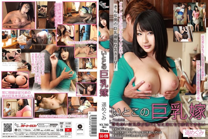 GG-120 Daughter-in-law Of Cousin Busty Megumi Haruka