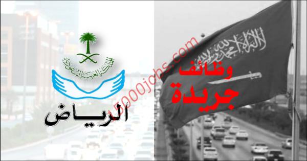 شاهد تفاصيل وظائف صحيفة الرياض بتاريخ اليوم 8 مايو 2019