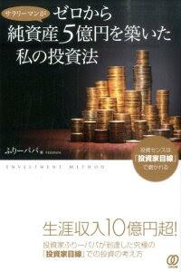 サラリーマンがゼロから純資産5億円を築いた私の投資法