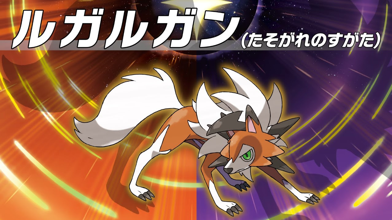 Buy Pokemon Ultra Sun/Moon before January or miss out on Lycanroc Dusk Form screenshot