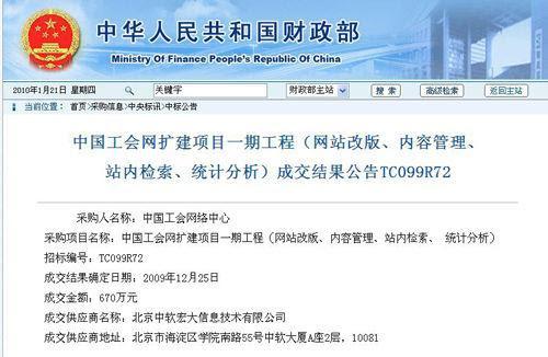 财政部网站公布的中标公告截图,公告显示,中国公会网此次招标的项目只涉及网站改版,内容管理等功能,不涉及硬件采购部分