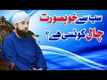 سب سے خوبصورت چال کونسی ہے | محمد رضا ثاقب مصطفائی کا نیا بیان