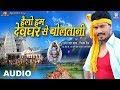 Hello Hum Devghar Se Bolatani - Pravesh Lal Yadav And Priyanka Singh