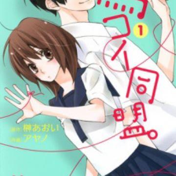 Nisekoi Doumei Anime