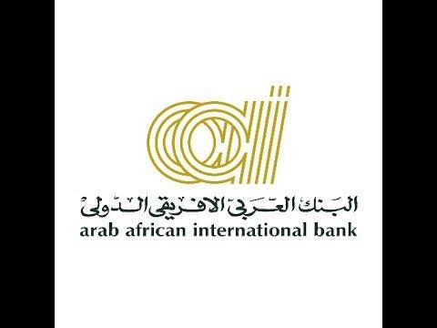 التقديم على البنك العربى الافريقي الدولى 2020