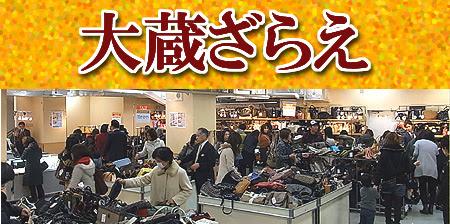 質流れ品,金融品,有名ブランドバッグ,セール,松菱,デパート,百貨店
