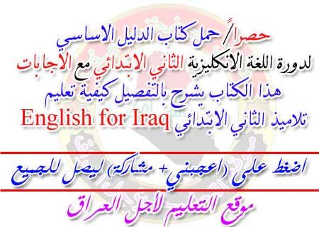 حمل كتاب الدليل الاساسي لدورة اللغة الانكليزية الثاني الابتدائي مع الاجابات هذا الكتاب يشرح بالتفصيل كيفية تعليم  تلاميذ الثاني الابتدائي English for Iraq