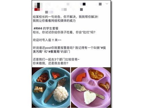 這名網民揭發威中某華文小學的學生套餐課題,並勸告校長解決這事。