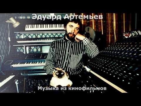 ЭДУАРД АРТЕМЬЕВ МУЗЫКА ИЗ КИНОФИЛЬМОВ СКАЧАТЬ БЕСПЛАТНО