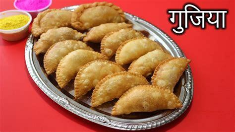 gujiya  hindi mawa gujiya recipe    gujiya