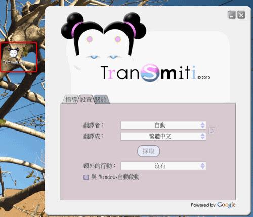 transmiti-03