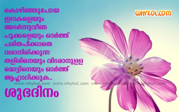 Best of Goodmorning Malayalam