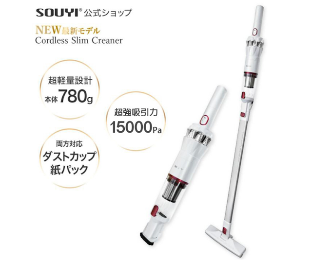 【網店特價$598】日本 SOUYI SY-120 超輕量無線吸塵機 消費券購物推介