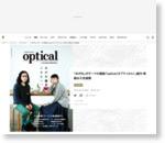 「めがね」がテーマの雑誌「optical(オプティカル)」創刊 表紙は又吉直樹 | Fashionsnap.com