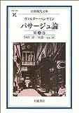 パサージュ論 第3巻 (岩波現代文庫)