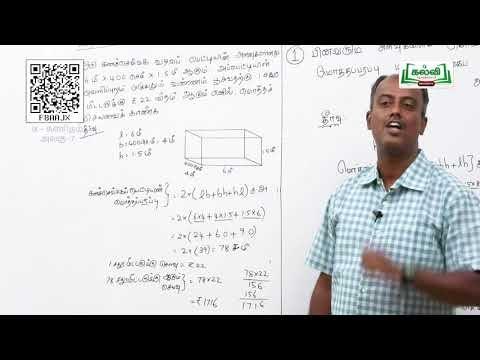 9th Maths கனச் செவ்வகம்,கனசதுரத்தின் பரப்பளவு அலகு 7  பகுதி 2 TM Kalvi TV