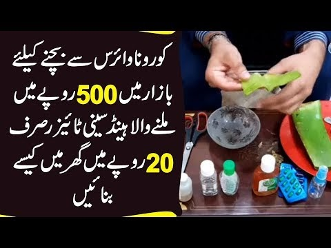 How to Make Hand Sanitizer in Urdu at Home