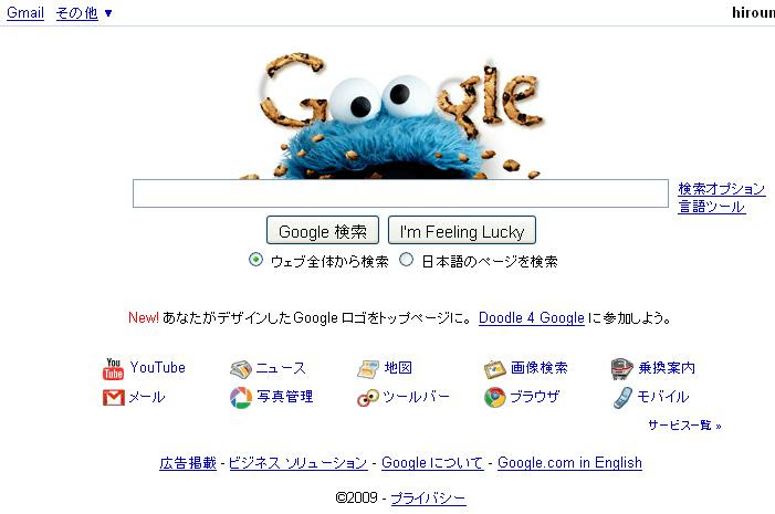 google_cookie.jpg