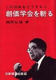 創価学会を斬る (1969年) (この日本をどうする〈2〉)