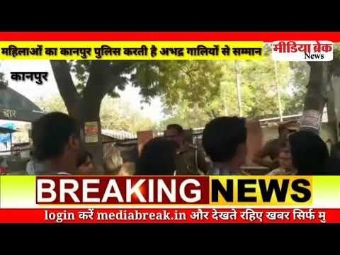 कानपुर पुलिस के स्पेक्टर महिलाओं को गालियों से नवाज कर देते हैं सरेआम सम्मान
