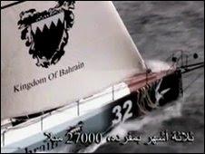 """قایق """"کینگ آو بحرین"""" که ایران متوقف و سرنشینانش را بازداشت کرد"""