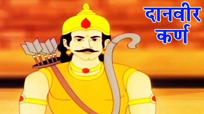 Danveer karna story in hindi : दानवीर कर्ण