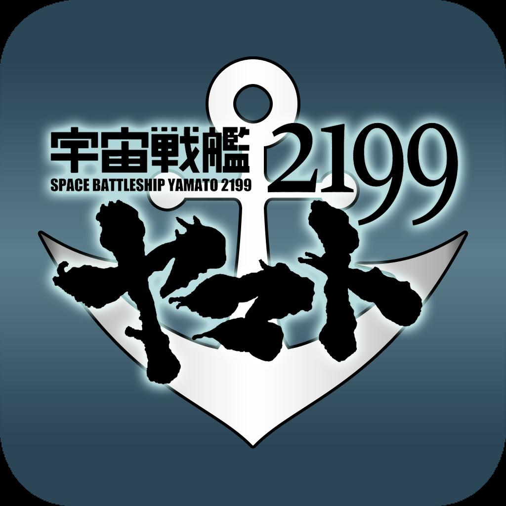 宇宙戦艦ヤマト2199壁紙時計の評価 口コミ Ipadアプリ Applion