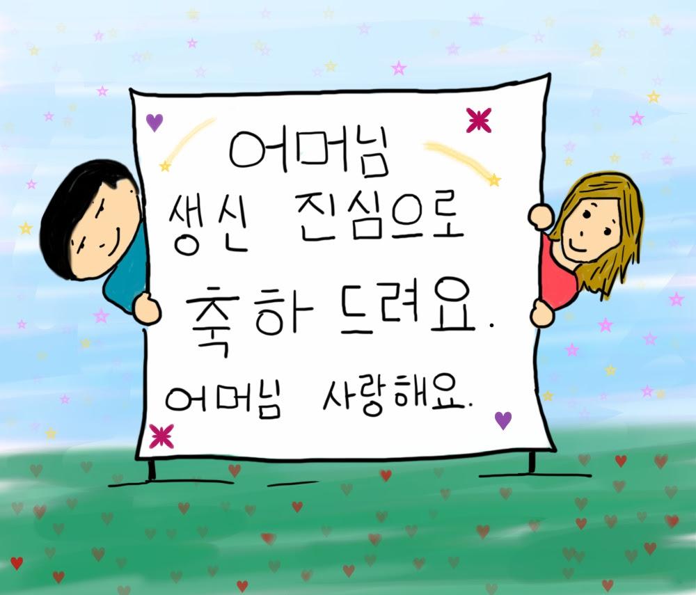 Happy Birthday to my Korean Mother - My Korean Husband