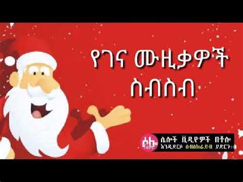 ymate  ethiopian gena   xmas christmas negus
