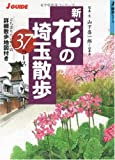 新・花の埼玉散歩 37コース (ジェイ・ガイド―散歩シリーズ)