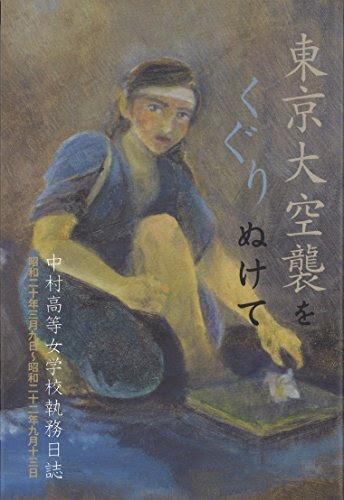 東京大空襲をくぐりぬけてー中村高等女学校執務日誌ー (銀鈴叢書)