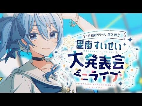 Lirik Romaji Bye Bye Rainy - Hoshimachi Suisei