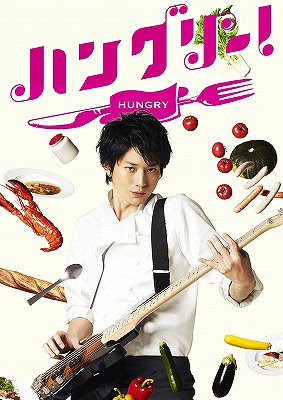 Hungry! / Japanese TV Series