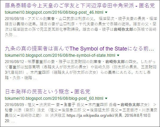 https://www.google.co.jp/#q=site://tokumei10.blogspot.com+%E5%B2%A9%E5%B4%8E%E5%BC%A5%E5%A4%AA%E9%83%8E&tbs=qdr:m