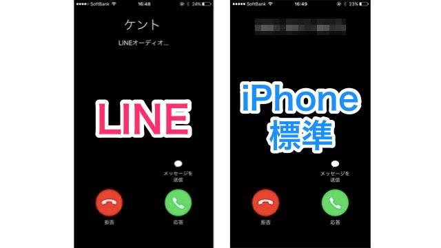 Lineがアップデート 無料通話の着信画面がiphone標準の画面ソックリに